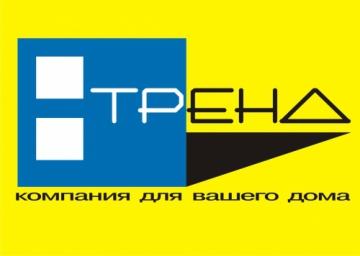 Фирма ТРЕНД